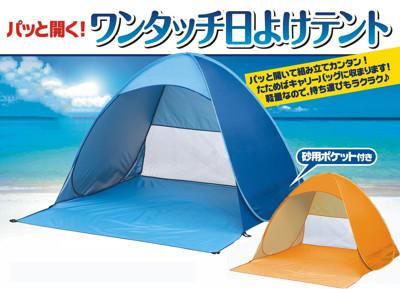 三秒開收遮陽降溫帳篷 (5.5折)