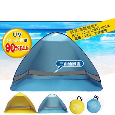 三面通風沙灘遮陽帳篷 (6.4折)