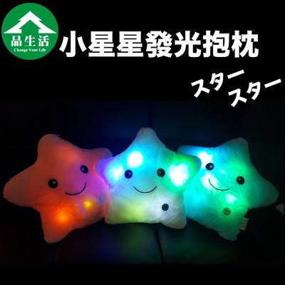 【品生活】小星星發光抱枕2入(藍/粉/白)-隨機出貨 (2.8折)