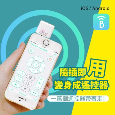 手機智能萬用遙控器 (iOS/Android系統通用) (3.8折)