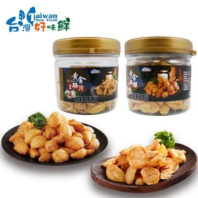 台灣好味鮮-黃金蒜頭/蒜片 70克小罐裝 (4.6折)