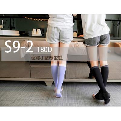 《久站族必備》短版.夜寢纖腿按摩小腿壓力襪(1/2/4/6件任選) (6.7折)