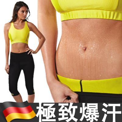 【德國Vitalmaxx】電視熱銷!極致爆汗褲 (滿件贈束口袋&量尺&彈力塑身背心*1) (2.5折)