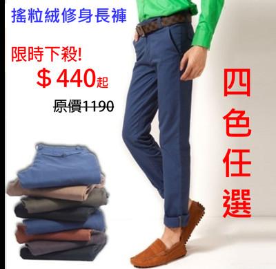 型男保暖防寒厚搖粒絨修身長褲 (3.4折)