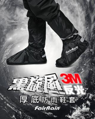 黑旋風3M反光厚底防雨鞋套 (5.2折)