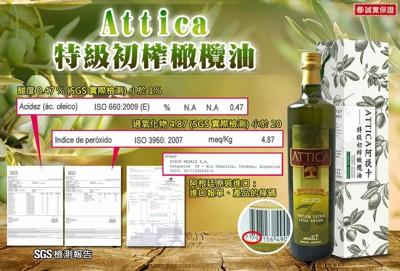 阿根廷-阿提卡特級初榨橄欖油買2送1 (5.1折)
