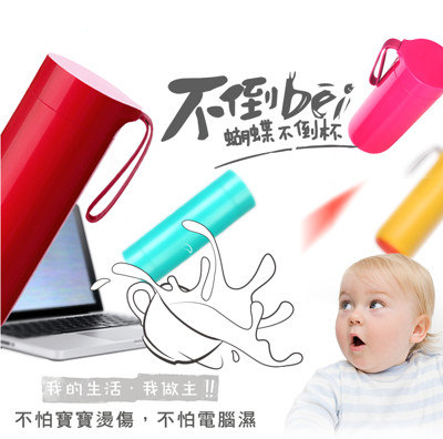 Artiart 神奇不倒杯【運動型保溫杯】 (3.9折)