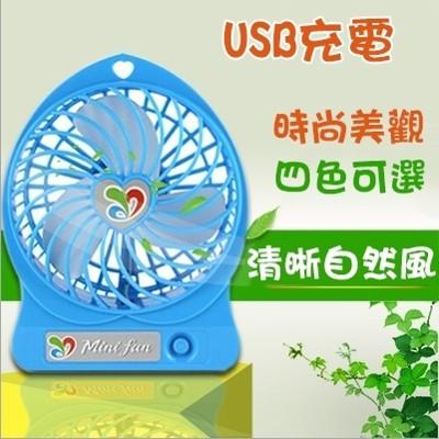 USB迷你充電電風扇 (3.5折)