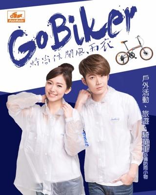 GOBIKER時尚休閒風雨衣 (5.4折)