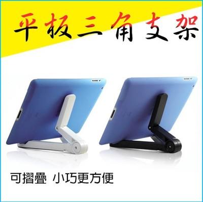 IPAD支架 (4.5折)