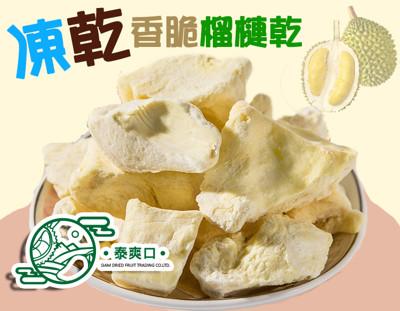 泰爽口凍乾榴槤乾 (4.9折)