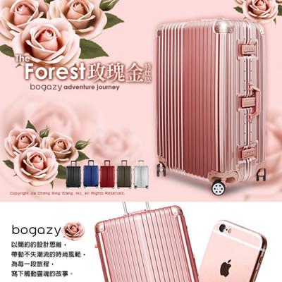 頂級玫瑰金26吋鋁框PC行李箱 (4.6折)