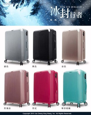 【Bogazy】冰封行者 29吋PC可加大鏡面行李箱 (3.1折)