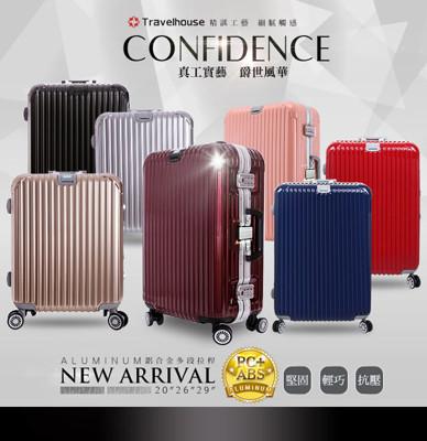 【Travelhouse】爵世風華 29吋PC鋁框鏡面行李箱 (5.5折)