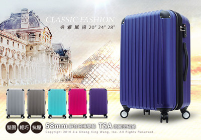 Travelhouse 典雅風尚24吋ABS硬殼防刮旅行箱 (4.3折)