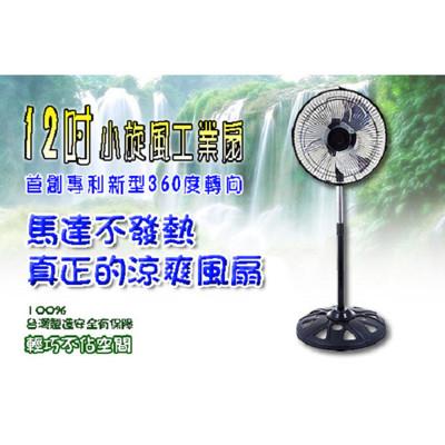 360度吹循環立扇12吋HY-1213R買一送一 (3.8折)