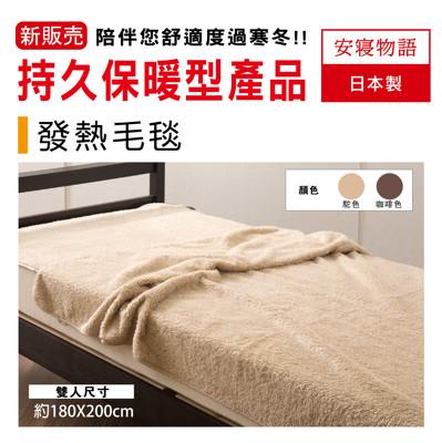 保暖/禦寒/發熱/日本原裝進口發熱毯 (4.6折)