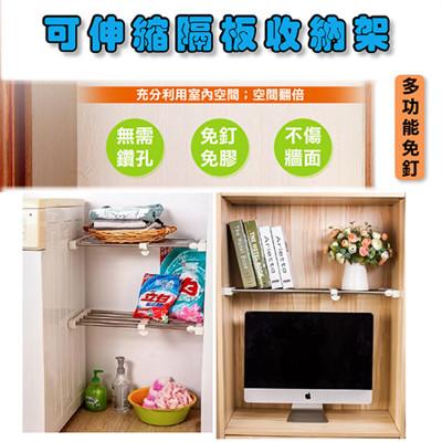 伸縮隔板 56-95cm 免釘衣櫃隔層 分層隔板 收納隔層架 (3.9折)