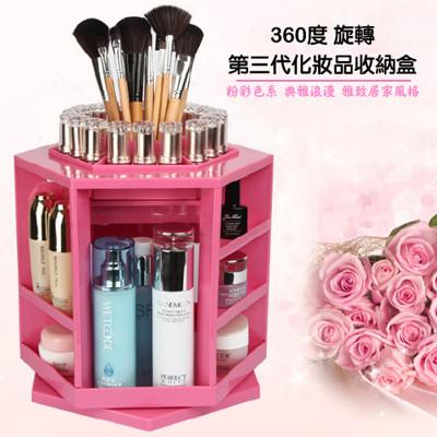 第三代化妝盒  360度旋轉 不須組裝  化妝品保養品 收納盒 (5.4折)