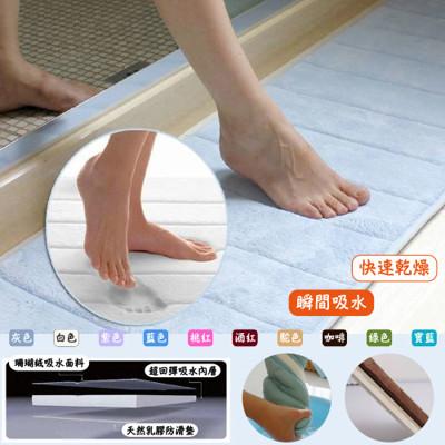 記憶地墊加大款 12色50x80 cm 珊瑚絨超吸水 回彈海綿止滑地毯 (3.3折)