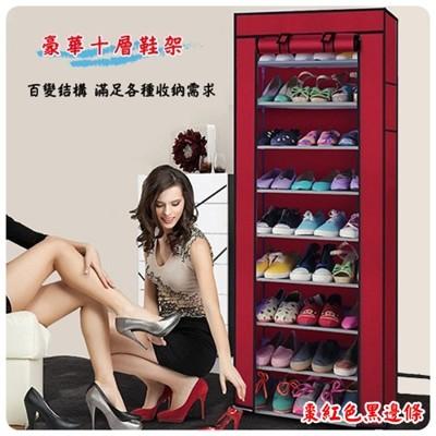 豪華九層鞋架 多款式 附防塵罩 10層鞋櫃 收納置物架 (4折)