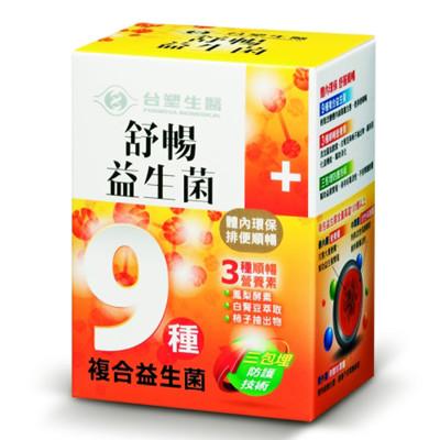 【台塑生醫】舒暢益生菌(30包入/盒) (9.5折)