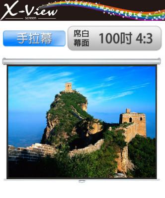 X-VIEW 投影布幕 席白幕面 手拉幕 100吋 4:3 MWN-10043 (7.8折)