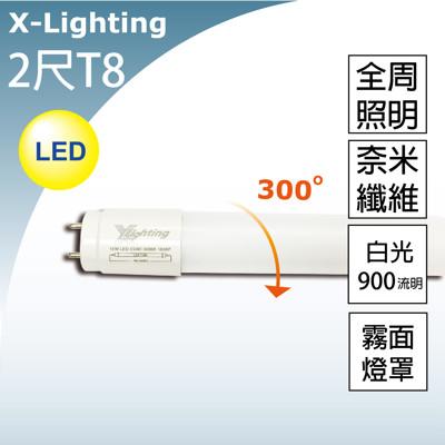 LED T8 2尺 奈米玻纖 競技版 白光 燈管 全周光 EXPC X-LIGHTING (5折)