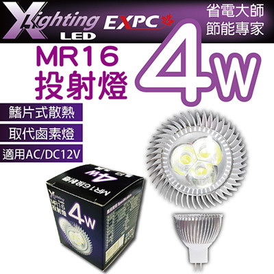 LED MR16 4W 射燈(白光)投射燈 杯燈 EXPC X-LIGHTING (8.9折)