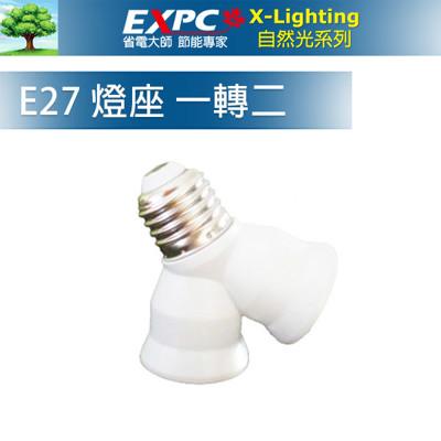 LED E27 一轉二 雙胞胎 雙頭 燈座 一分二接頭 EXPC X-LIGHTING (7.6折)