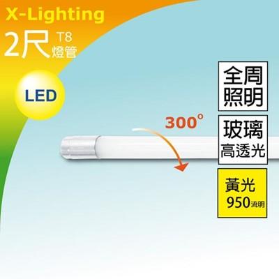 LED T8 10W 2尺 玻璃燈管 (黃光) EXPC X-LIGHTING (7.2折)