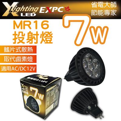 LED MR16 7W 投射燈(黃光) 射燈 杯燈 EXPC X-LIGHTING (9.2折)