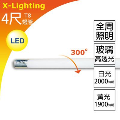 玻璃高透全周光 2年保固 LED T8 20W 4尺 黃光 燈管 1900流明 霧面 EXPC (5.4折)