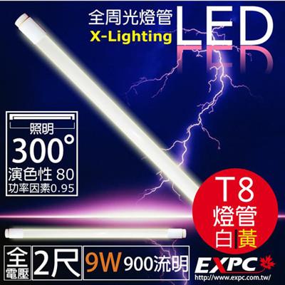LED T8 2尺 燈管 全周光 霧面(黃光) EXPC X-LIGHTING (5折)