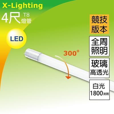 競技版 玻璃高透全周光 1年保 LED T8 18W 4尺 白光 燈管 1800流明 霧面 EXPC (6折)