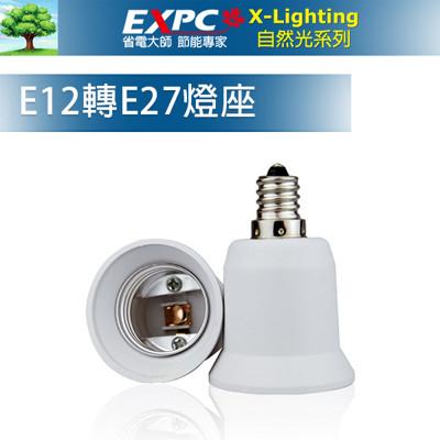 LED E12 轉 E27 燈座 神明燈 佛堂燈 廟宇燈 轉接EXPC X-LIGHTING (5.6折)