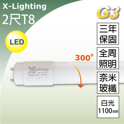 3年保 LED T8 2尺奈米玻纖燈管 (白光)全周光 EXPC X-LIGHTING (4.7折)
