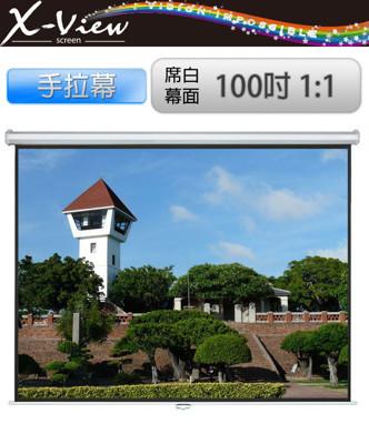 X-VIEW 功能型 手拉幕 100吋 1:1 經濟型 耐用 投影布幕 MWN-10011 (8折)