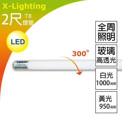 玻璃高透全周光 2年保固 LED T8 10W 2尺 黃光 燈管 950流明 霧面 EXPC (5.9折)