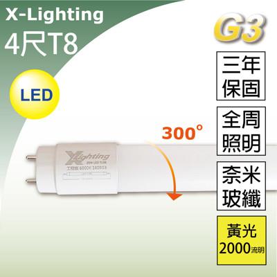 3年保 LED T8 4尺奈米玻纖燈管 (黃光)全周光 EXPC X-LIGHTING (4.7折)