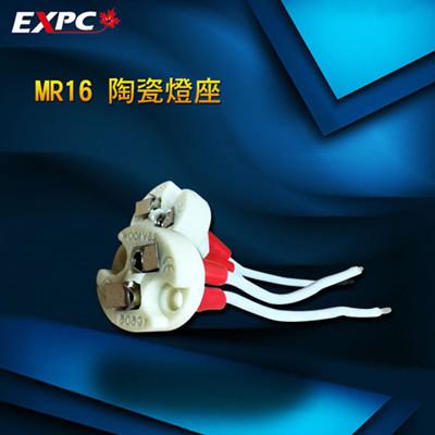 MR16 投射燈 陶瓷燈座 免安裝 EXPC X-LIGHTING (8.3折)
