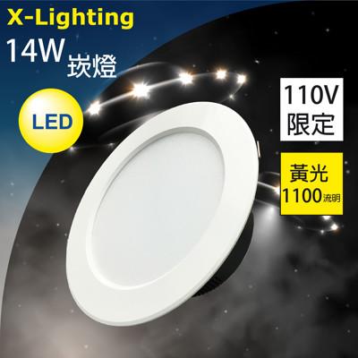 LED 14W 崁燈 黃光 開孔 15cm 防眩 高亮度 EXPC X-LIGHTING (5折)