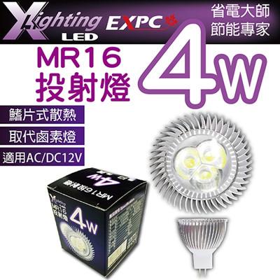LED MR16 4W 射燈(黃光)投射燈 杯燈 EXPC X-LIGHTING (8.9折)