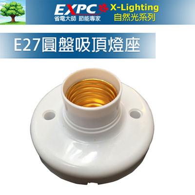 E27 圓形 圓盤 簡易 吸頂燈座 EXPC X-LIGHTING (8折)