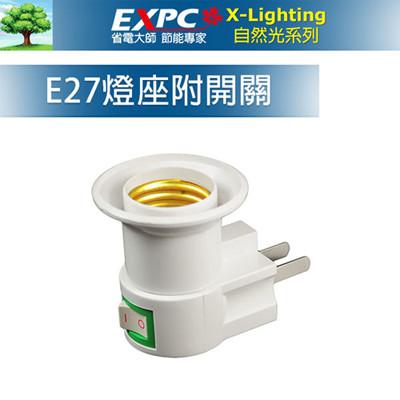 LED E27 燈座 插座 插頭 轉接 E27轉插座 附有開關 (7.8折)