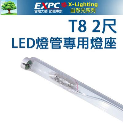 LED T8 2尺 專用燈管 燈座 鋁合金 層板燈 2尺 EXPC X-LIGHTING (7.7折)