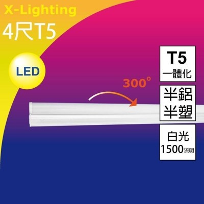 LED T5 4尺 16W (白) 燈管 串接型 層板燈 EXPC X-LIGHTING (6.6折)