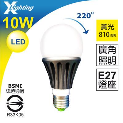 LED 10W 黃光 全周光220度 高亮度 球燈 燈泡 EXPC X-LIGHTING (6折)