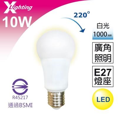 LED 10W (白光) 燈泡 BSMI 全周光 EXPC X-LIGHTING (8.3折)