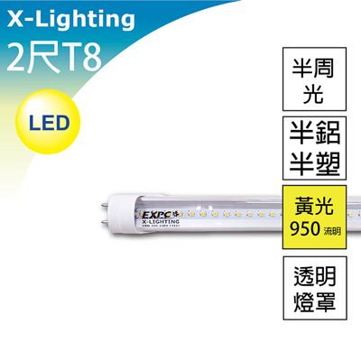 超亮 T8 LED 10W 2尺(黃光) 透明燈管 950流明 EXPC X-LIGHTING (5折)